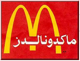 McDonalds Halal Haram or OK